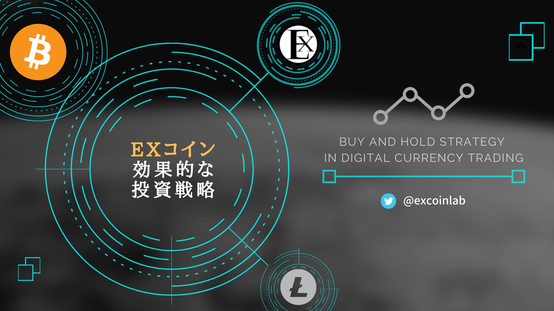 EXコインの効果的な投資戦略