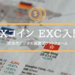 EXコイン(EXC)とは房広治氏考案のデジタル通貨【3大特徴を解説】