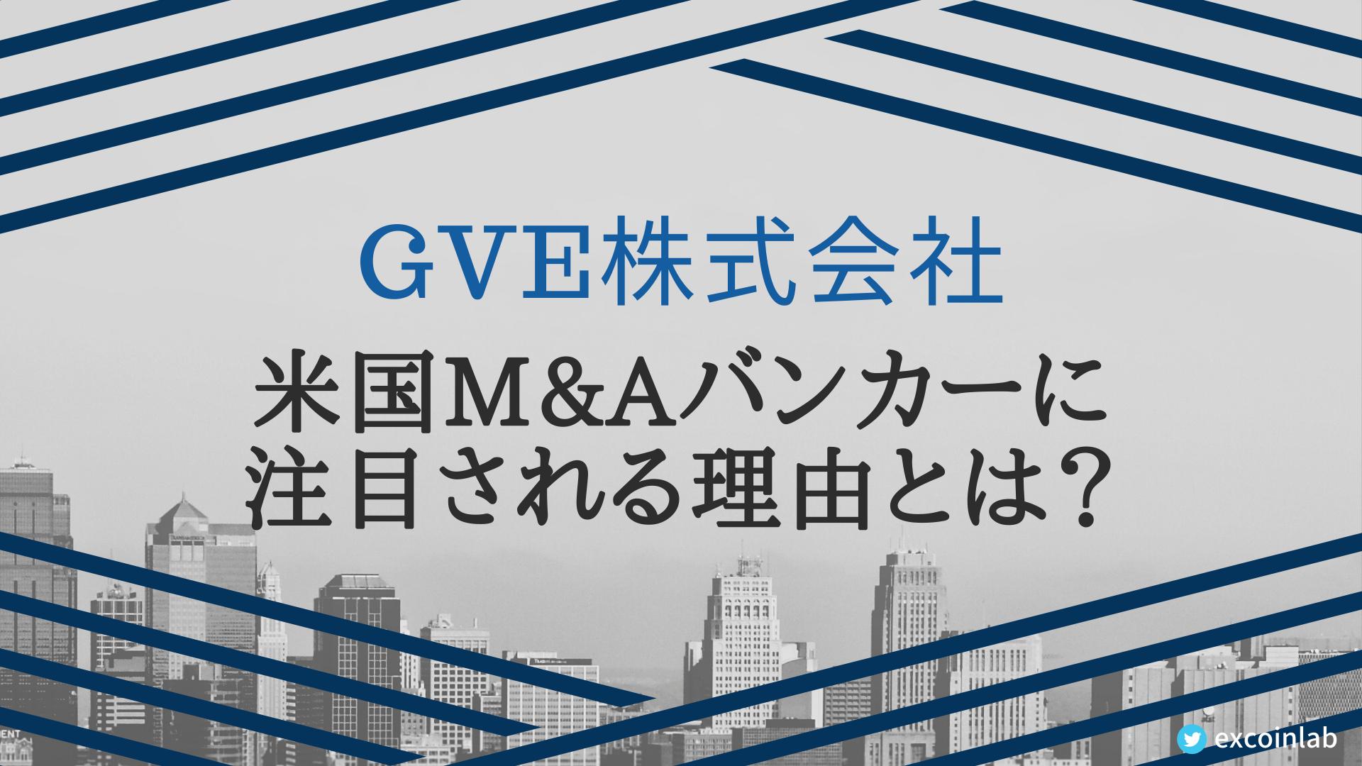 GVE株式会社とEXコイン