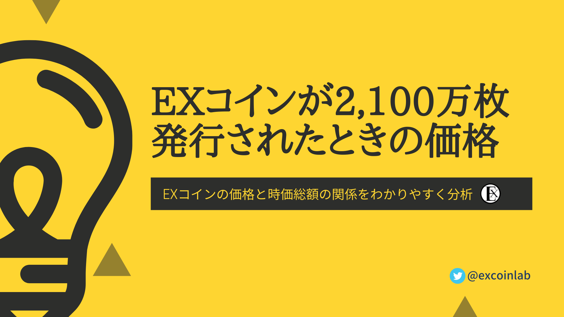 EXコイン(EXC)の価格と時価総額【将来すべて発行されたらどうなる?】