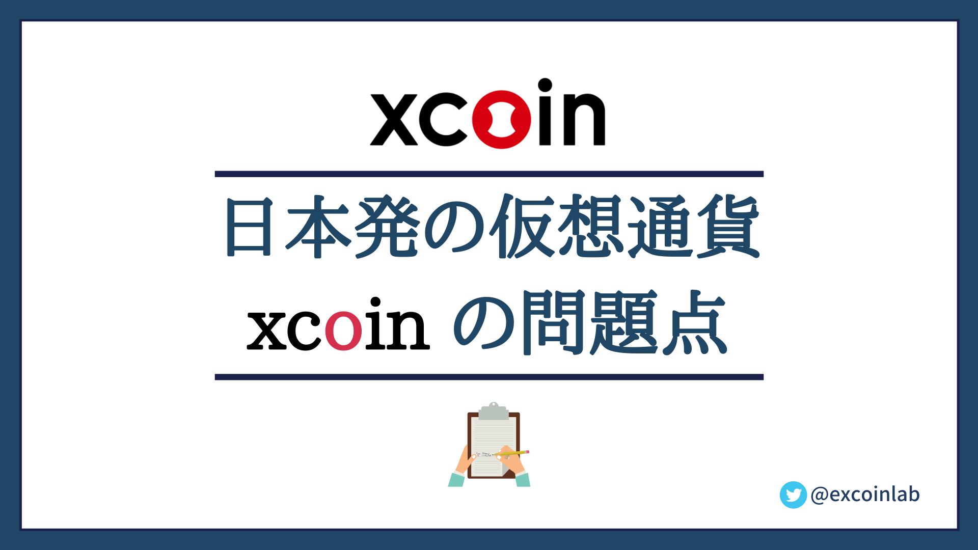 Xcoin(Xwallet)の問題点