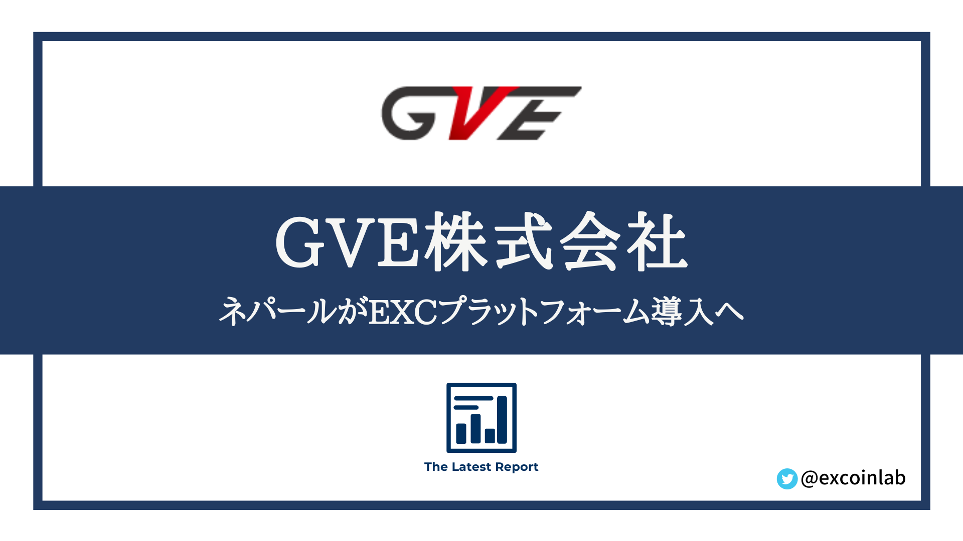 GVE株式会社とEXCプラットフォーム