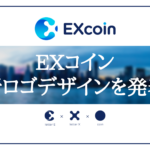 EXコインの新ロゴデザインを発表!【特集:EXCのリブランディング】