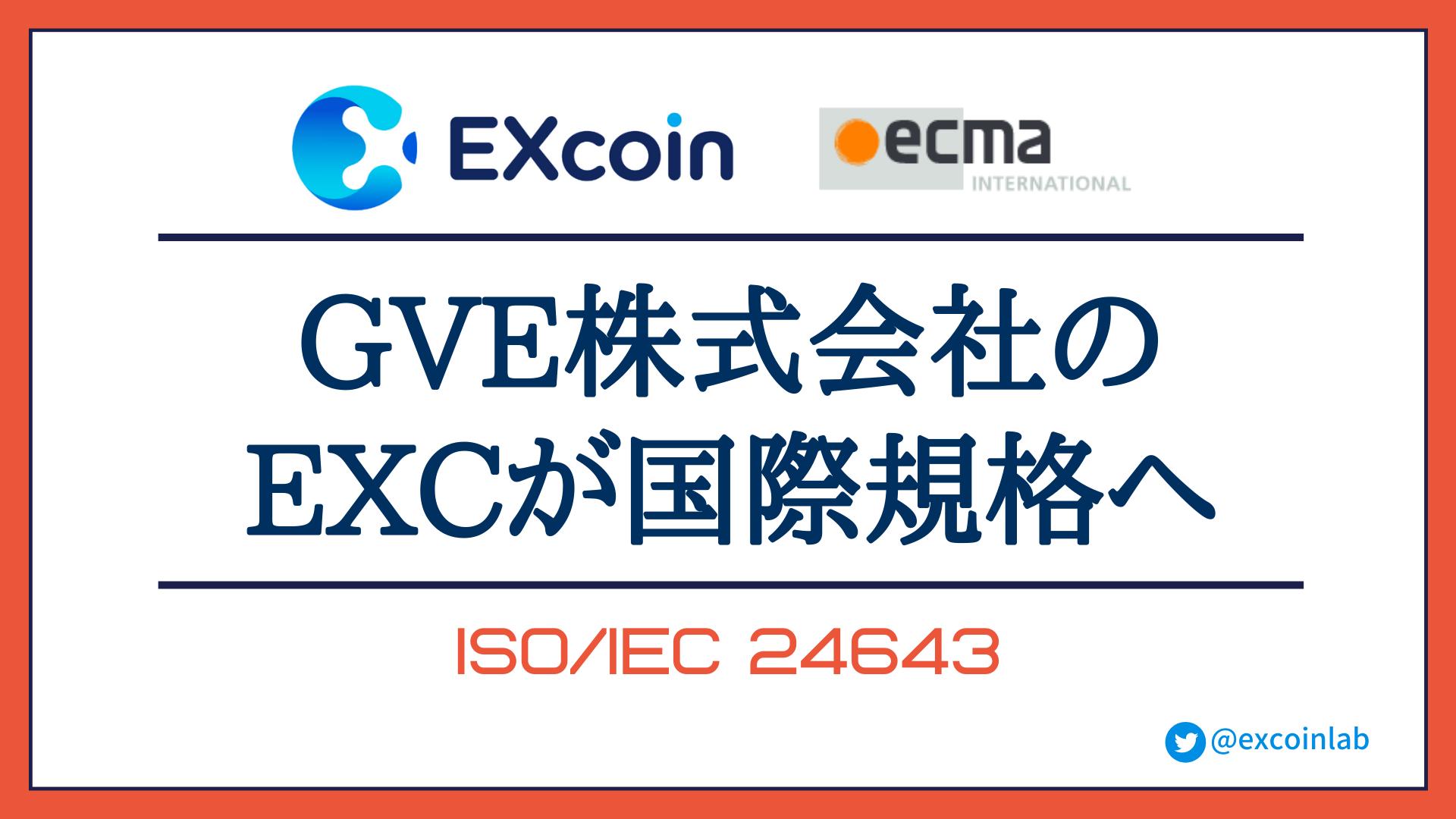 【世界初】GVE株式会社が開発したEXコイン(EXcoin)がCBDCの国際規格へ