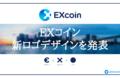 EXコイン_新ロゴデザイン