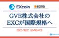 GVE-EXC-ISO24643