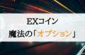 EXコイン(EXC)のオプション